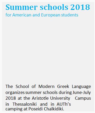 151 Summer Schools